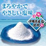 【夏季限定】やさしい塩味の和菓子登場!