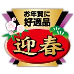 【年末年始限定】迎春和菓子シリーズ 登場!