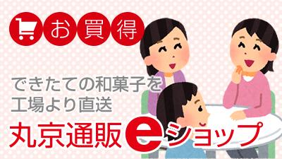 丸京通販eショップ