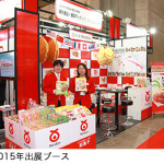 FOODEX JAPAN 2016 – The 41th International Food and Beverage Exhibition