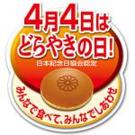 4月4日は「どらやきの日」どらやきを食べてみんなでしあわせ!