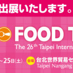 FOOD TAIPEI 2016 – Taipei International Food Show