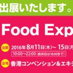 HKTDC Food Expo 2016 – HONG KONG
