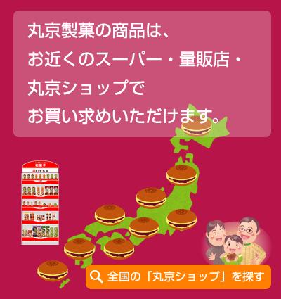 丸京製菓の商品は、お近くのスーパー・量販店・丸京ショップでお買い求めいただけます。