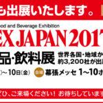 FOODEX JAPAN 2017 – Makuhari Messe, Chiba, Japan