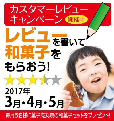 レビューを書いて和菓子をもらおう!