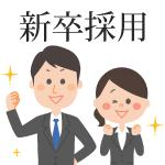 【エントリー受付中】2018年新卒採用情報