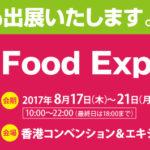 HKTDC Food Expo 2017 – HONG KONG