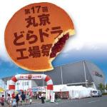 第17回丸京どらドラ工場祭 開催決定!