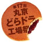 第17回 丸京どらドラ工場祭へご来場ありがとうございました。