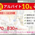 短期アルバイト募集10名 (期間: 即日~12/25頃)