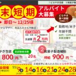 年末短期アルバイト大募集 (期間: 即日~12/25頃)