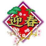 年末年始は菓子庵丸京の和菓子をどうぞ!