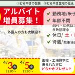 短期アルバイト増員募集!(工場見学会: 4/3水, 4/5金)
