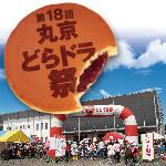 【6月15・16日】第18回丸京どらドラ祭 開催!