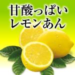 【夏季限定・新商品】レモンあんの和菓子登場!
