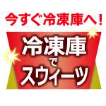 【夏季限定・新商品】凍らせて食べるどらやき登場!
