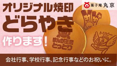 丸京のオリジナル焼印どらやき