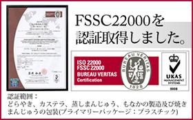 FSSC22000認定取得しました