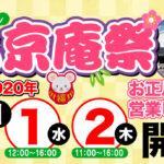 [新年1月1日・2日]丸京庵祭開催!