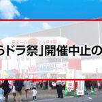 「丸京どらドラ祭」開催中止のお知らせ